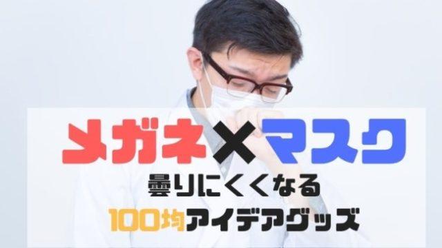 マスクをしても眼鏡が曇りにくくなる方法100均グッズで悩み解消