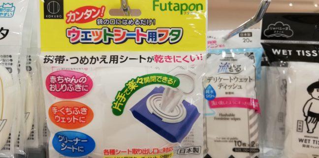 100均のキャンドゥで買えるおしりふきのフタ「フタポン」の画像
