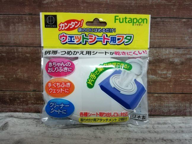 100均のキャンドゥで買えるおしりふきのフタ「フタポン」のパッケージ画像