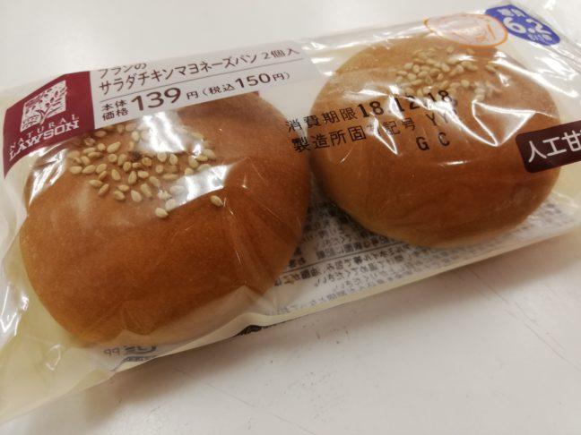 ブランのサラダチキンマヨネーズパンパッケージ画像