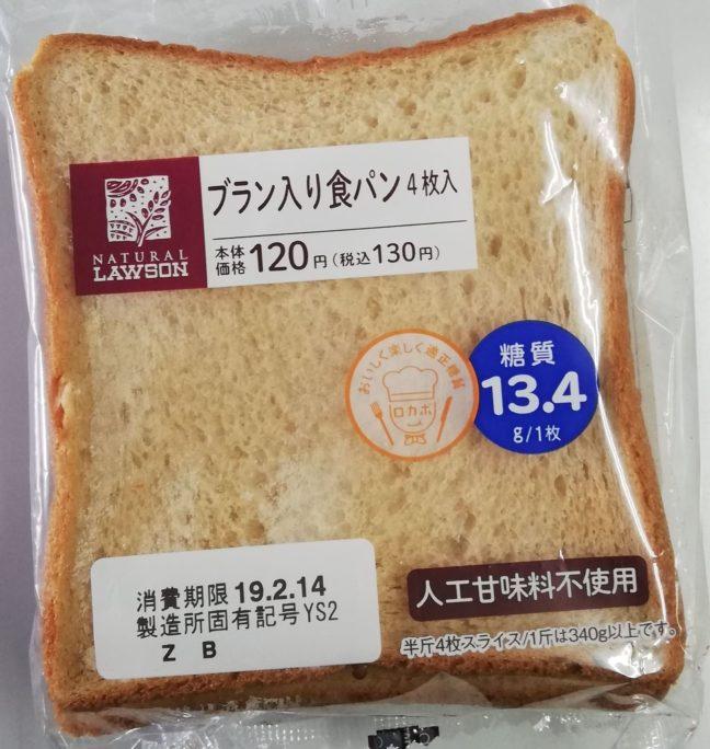 ブラン入り食パンのパッケージ画像
