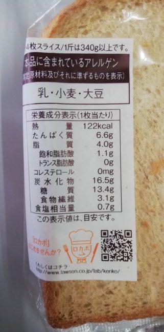 ブラン入り食パンの成分表示画像