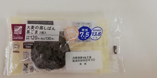 大麦の蒸しぱん 黒ごまパッケージ画像