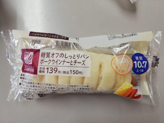 糖質オフのしっとりパン ポークウインナーとチーズのパッケージ画像