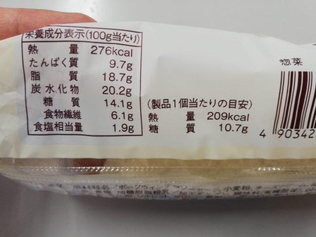 糖質オフのしっとりパン ポークウインナーとチーズ成分表示画像