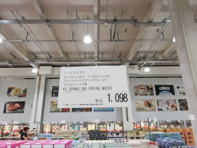 コストコ炭酸水の値札の画像