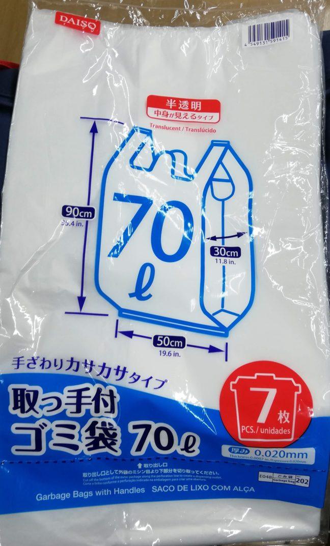 ダイソーの70号レジ袋
