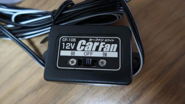 カーファンの電源スイッチの画像