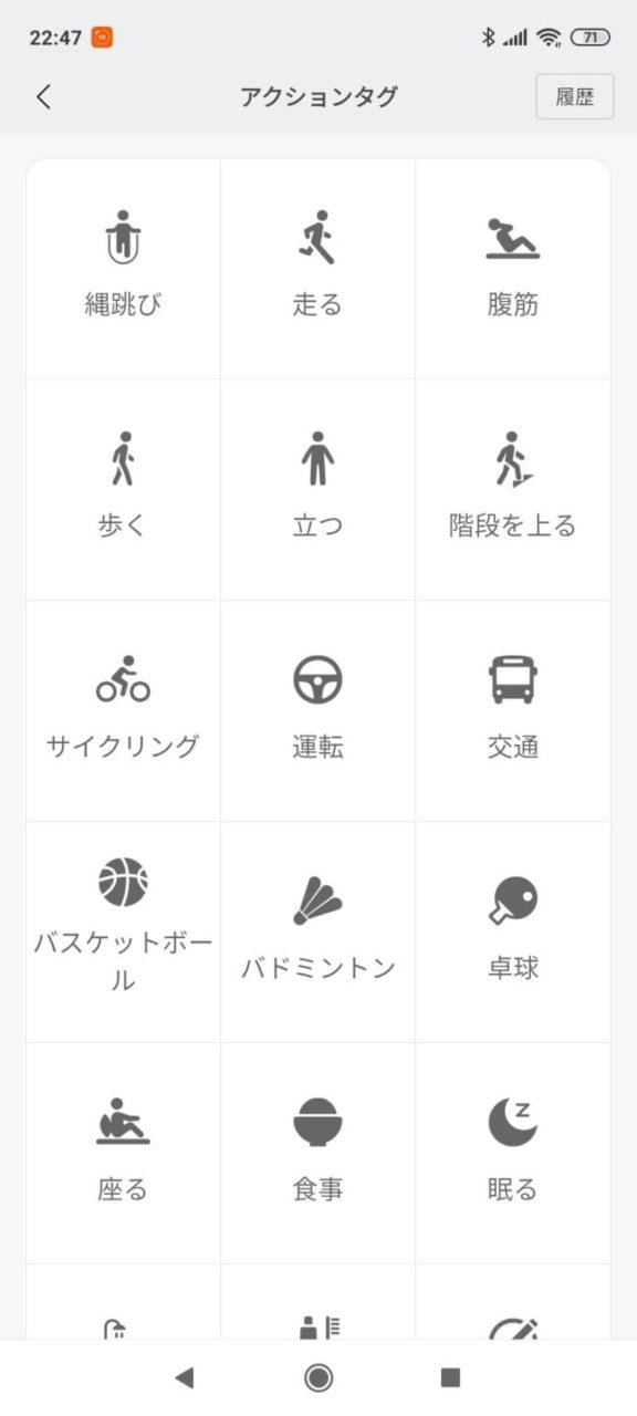 Mi Fitアプリアクション一覧画像
