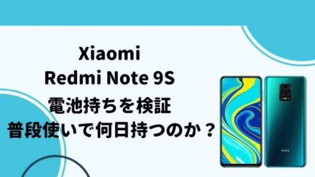 Xiaomi Redmi Note 9S 電池持ち 検証