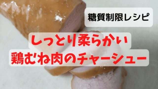 鶏むね肉チャーシューのアイキャッチ画像