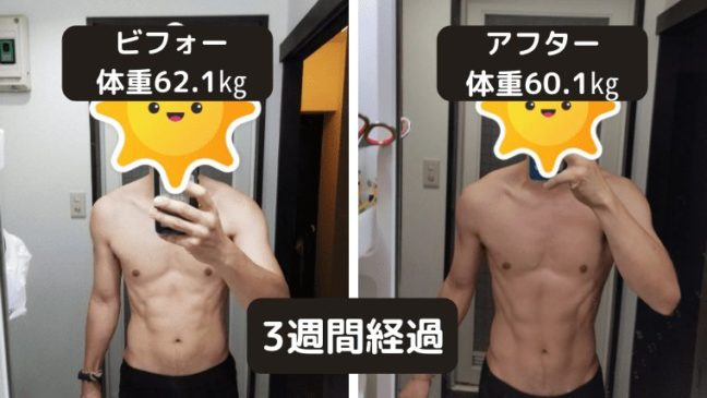 3週間経過の体形