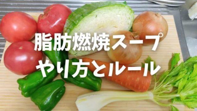 脂肪燃焼スープやり方とルールアイキャッチ画像