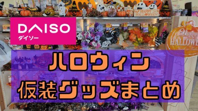ダイソーのハロウィン仮装マスクアイキャッチ