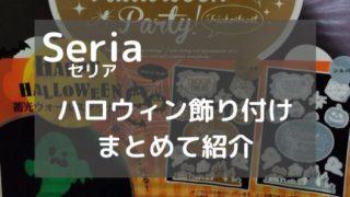 セリアのハロウィン飾り付けアイキャッチ画像
