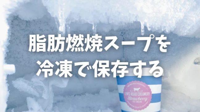 脂肪燃焼スープの冷凍保存見出し画像