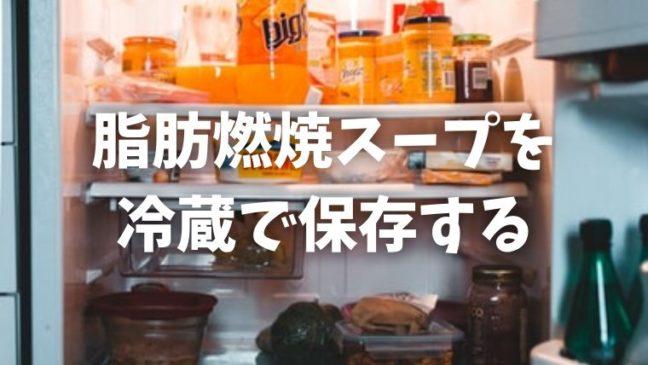 脂肪燃焼スープの冷蔵保存見出し画像