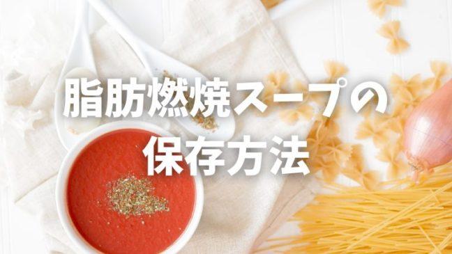 脂肪燃焼スープ保存方法アイキャッチ画像
