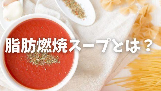 脂肪燃焼スープとは?見出し画像