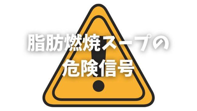 脂肪燃焼スープの危険信号見出し画像