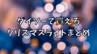 ダイソークリスマスライトアイキャッチ画像